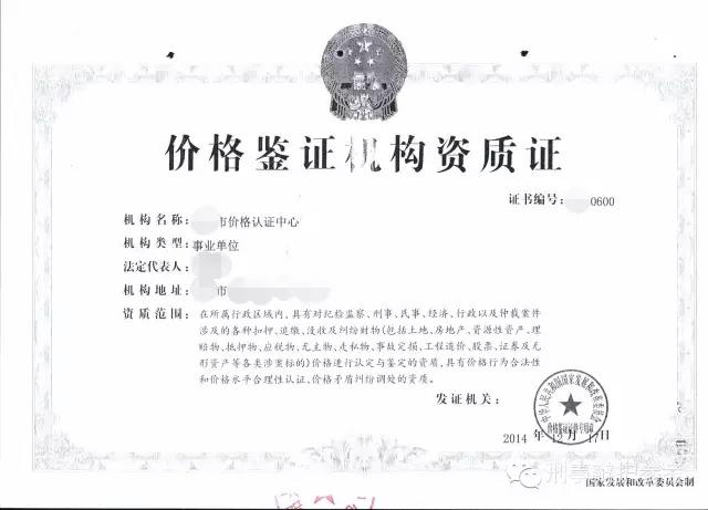 判例:内蒙古自治区乌拉特中旗人民法院  (2015)乌中刑初字第60号