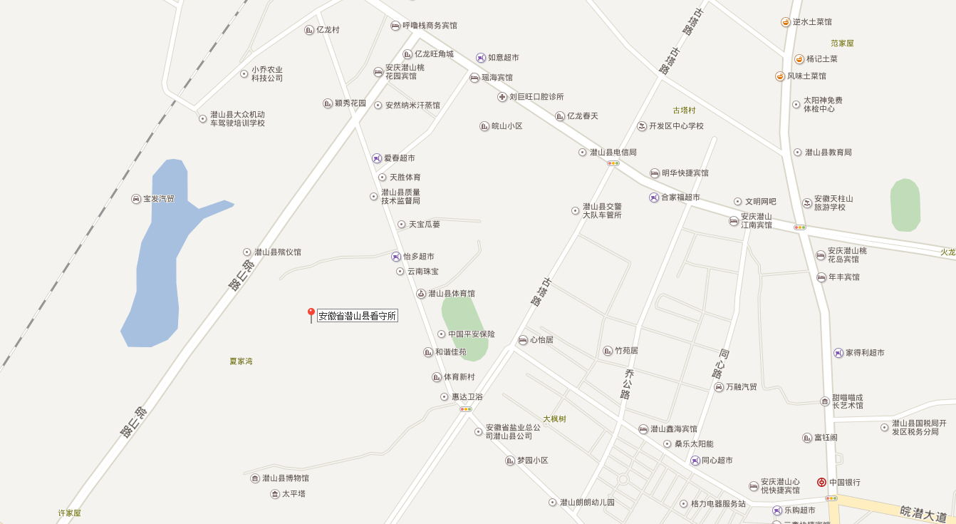 安徽省潜山县看守所联系电话,地址(附位置地图,超详细)