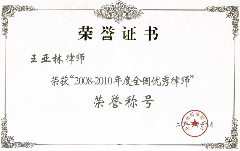 王亚林律师荣获全国优秀律师称号