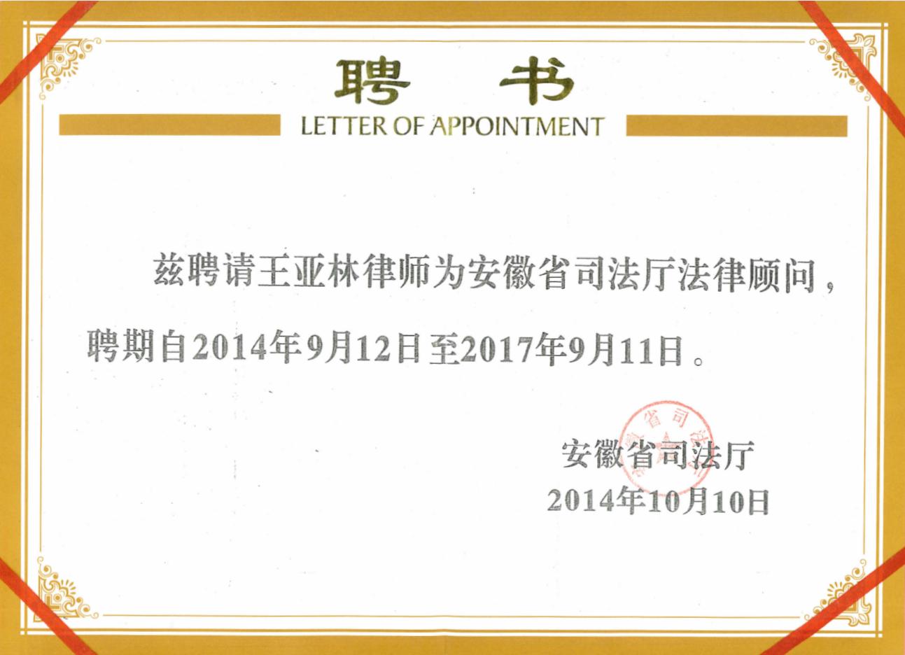安徽省司法厅法律顾问聘书