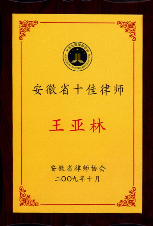 安徽省十佳律师
