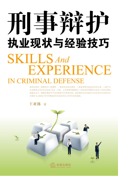 著作:刑事辩护执业现状与经验技巧