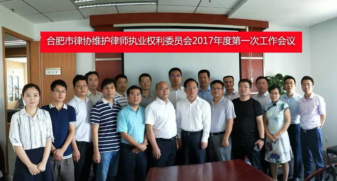 黄新伟万博manbetx手机版参加合肥律协维权委员会第一次会议