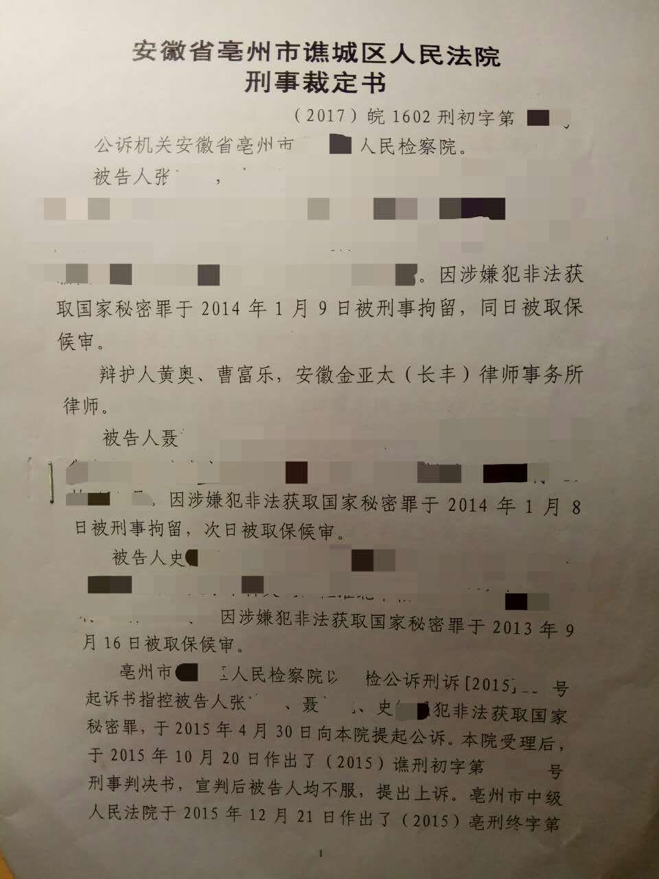 """四年""""五审"""",非法获取国家秘密案终撤诉"""