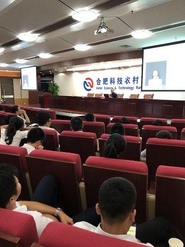 黄奥受邀于合肥科技农村商业银行举办讲座