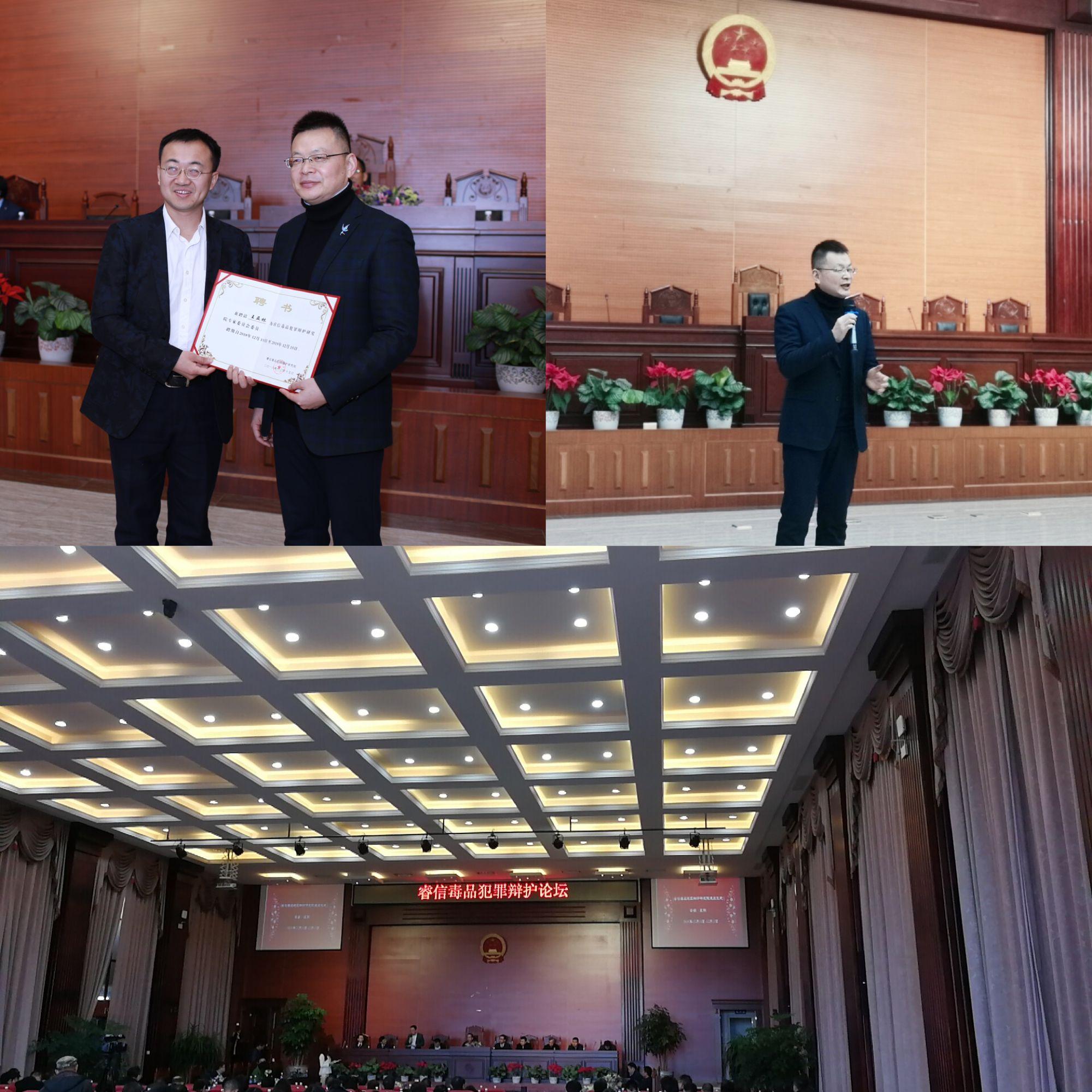 王亚林受聘睿信毒品犯罪辩护研究院专家委员会委员