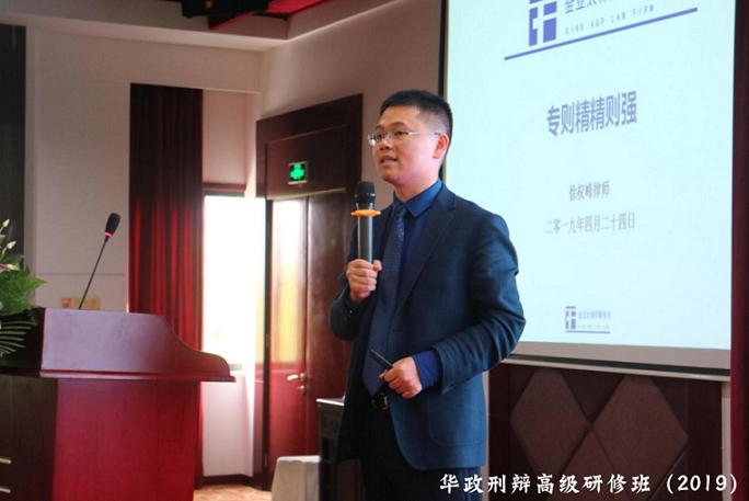 徐权峰律师在华东政法大学刑辩班作结业分享