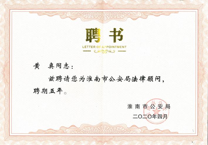 黄奥律师受聘为淮南市公安局法律顾问