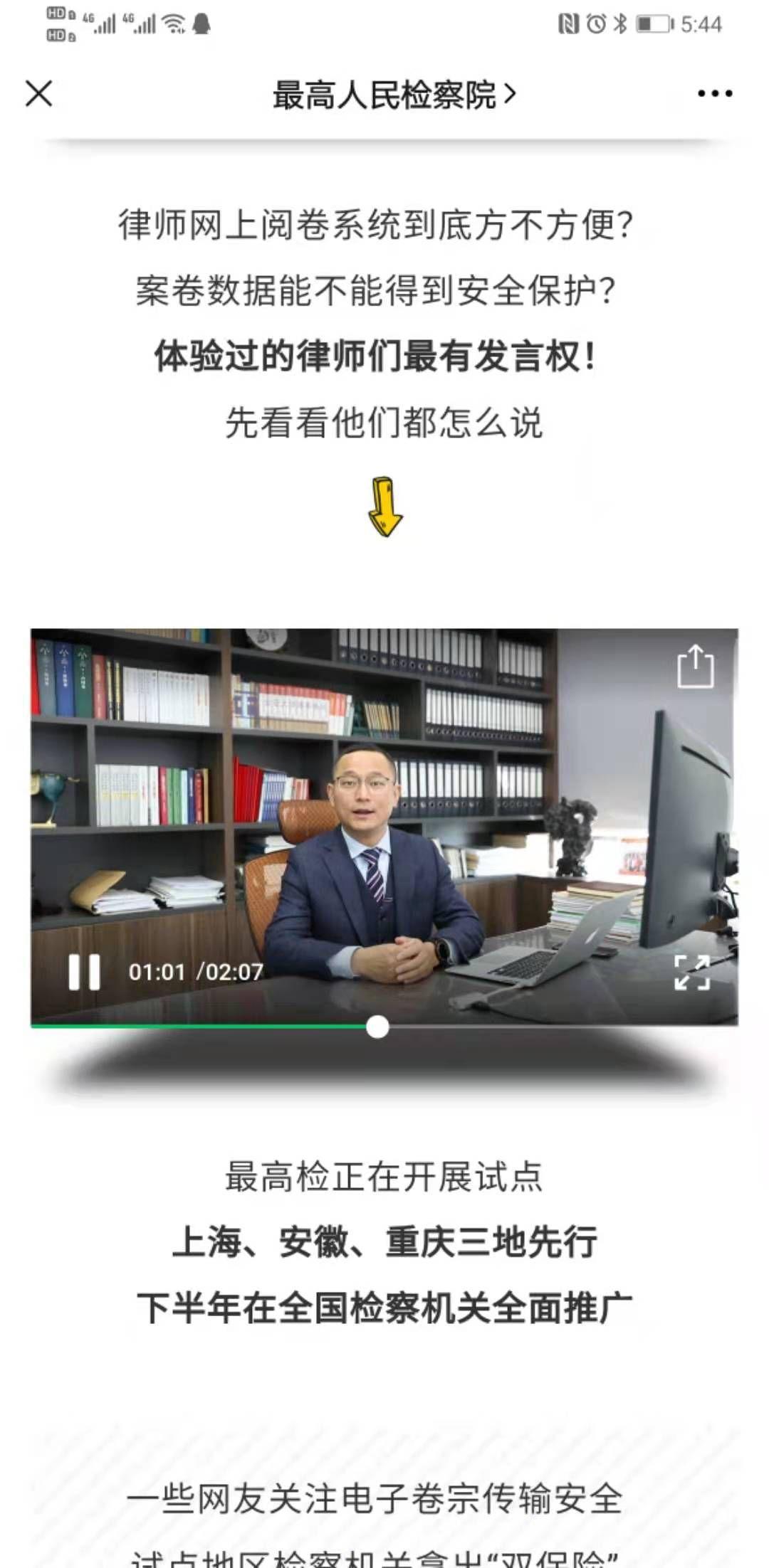 黄奥律师接受最高检采访谈律师网上阅卷体验